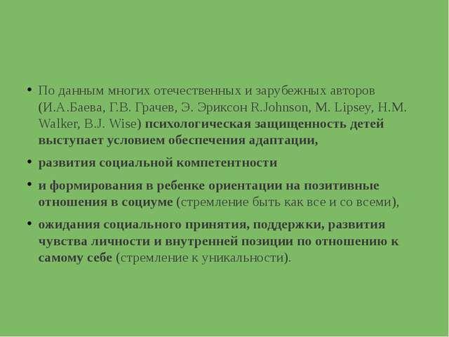 По данным многих отечественных и зарубежных авторов (И.А.Баева, Г.В. Грачев,...