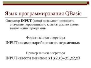 Язык программирования QBasic Оператор INPUT (ввод) позволяет присвоить значен