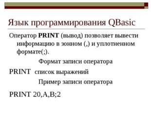 Язык программирования QBasic Оператор PRINT (вывод) позволяет вывести информа
