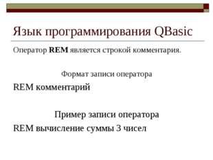 Язык программирования QBasic Оператор REM является строкой комментария. Форма