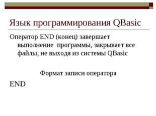 Язык программирования QBasic Оператор END (конец) завершает выполнение програ