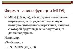 Формат записи функции MID$, MID$ (x$, n, m), x$- исходное символьное выражени