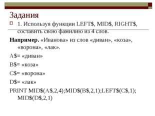 Задания 1. Используя функции LEFT$, MID$, RIGHT$, составить свою фамилию из 4