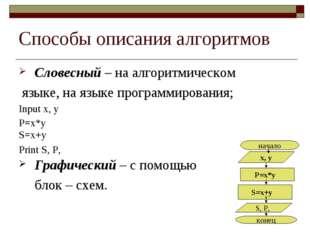 Способы описания алгоритмов Словесный – на алгоритмическом языке, на языке пр