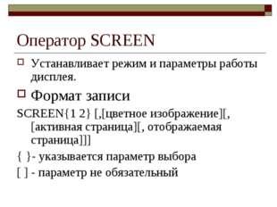 Оператор SCREEN Устанавливает режим и параметры работы дисплея. Формат записи