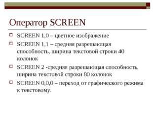 Оператор SCREEN SCREEN 1,0 – цветное изображение SCREEN 1,1 – средняя разреша