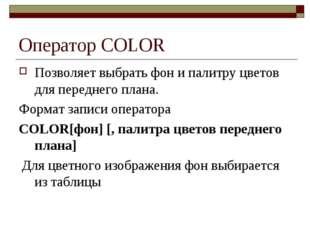 Оператор COLOR Позволяет выбрать фон и палитру цветов для переднего плана. Фо