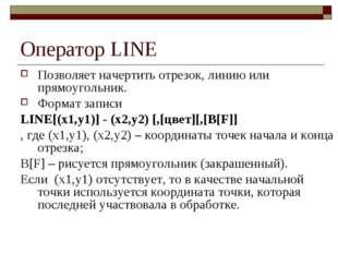 Оператор LINE Позволяет начертить отрезок, линию или прямоугольник. Формат за