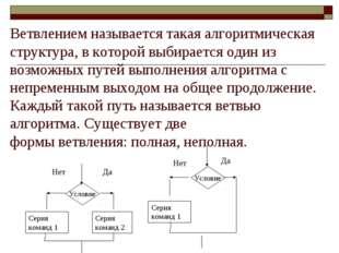Ветвлением называется такая алгоритмическая структура, в которой выбирается о