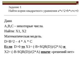 Дано А,В,С – некоторые числа. Найти: Х1, Х2 Математическая модель. D=B^2 – 4