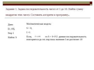 Задание 1. Задана последовательность чисел от 1 до 10. Найти сумму квадратов