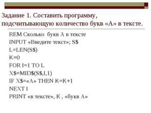 Задание 1. Составить программу, подсчитывающую количество букв «А» в тексте.