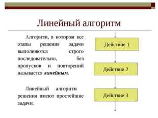 Линейный алгоритм Алгоритм, в котором все этапы решения задачи выполняются