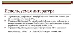 Используемая литература Угринович Н.Д. Информатика и информационные технологи