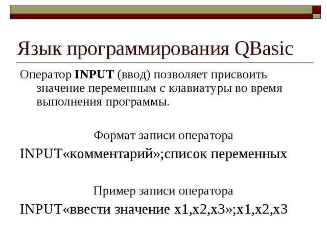 Язык программирования QBasic Оператор INPUT (ввод) позволяет присвоить значен...
