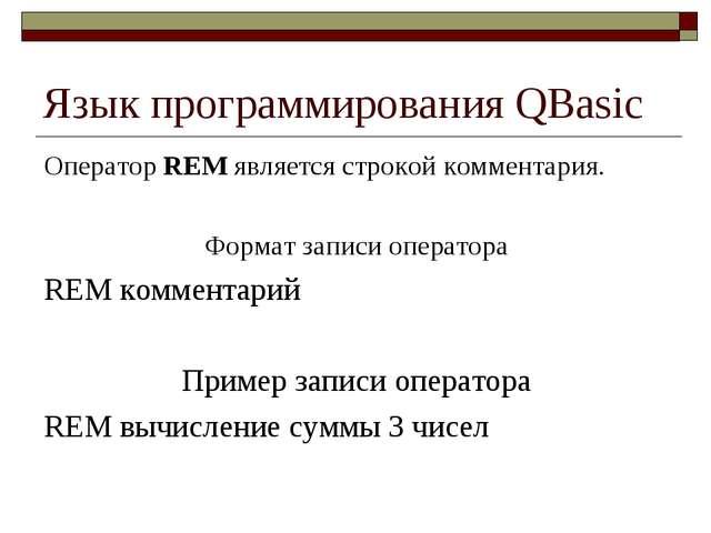 Язык программирования QBasic Оператор REM является строкой комментария. Форма...