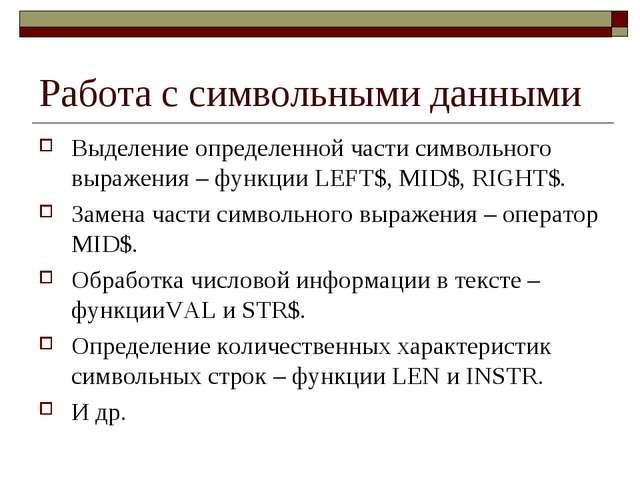Работа с символьными данными Выделение определенной части символьного выражен...