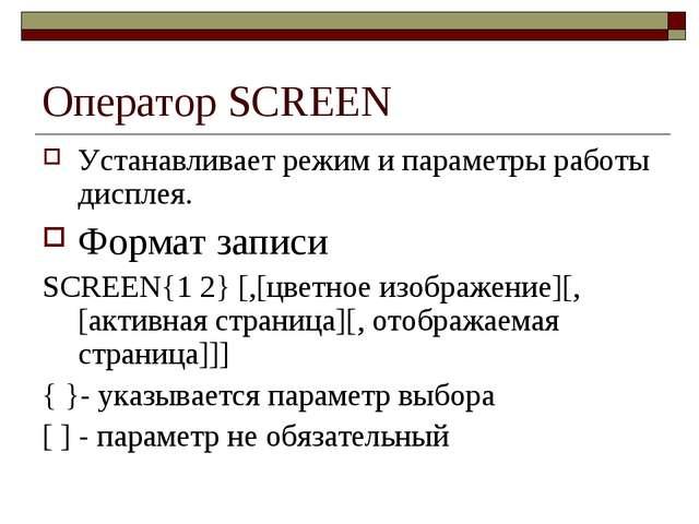 Оператор SCREEN Устанавливает режим и параметры работы дисплея. Формат записи...