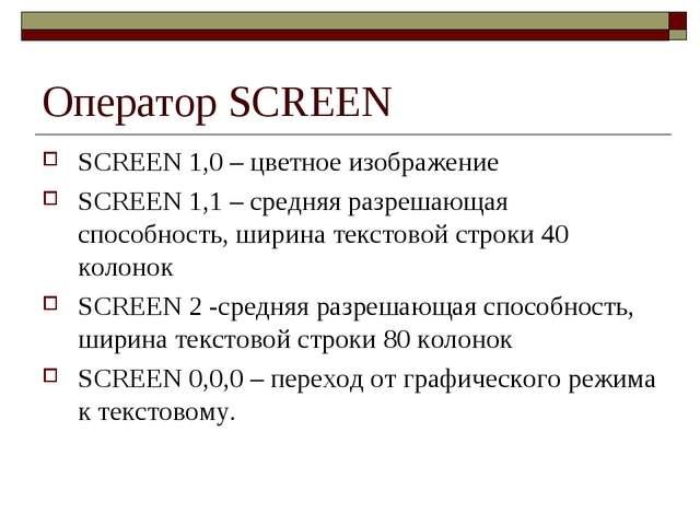 Оператор SCREEN SCREEN 1,0 – цветное изображение SCREEN 1,1 – средняя разреша...