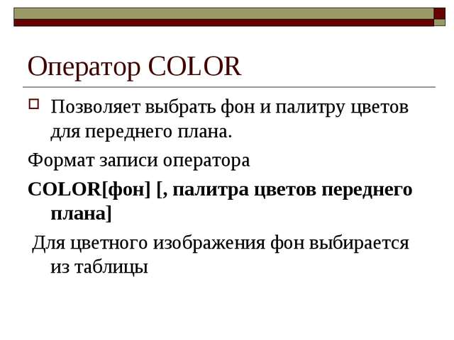Оператор COLOR Позволяет выбрать фон и палитру цветов для переднего плана. Фо...