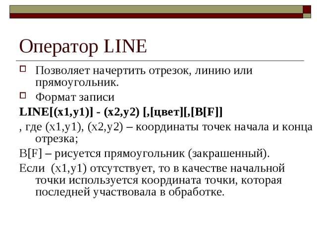 Оператор LINE Позволяет начертить отрезок, линию или прямоугольник. Формат за...