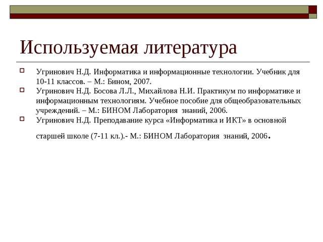 Используемая литература Угринович Н.Д. Информатика и информационные технологи...