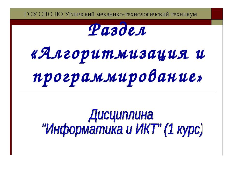 Раздел «Алгоритмизация и программирование» ГОУ СПО ЯО Угличский механико-техн...