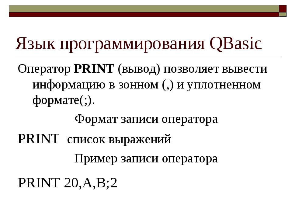 Язык программирования QBasic Оператор PRINT (вывод) позволяет вывести информа...
