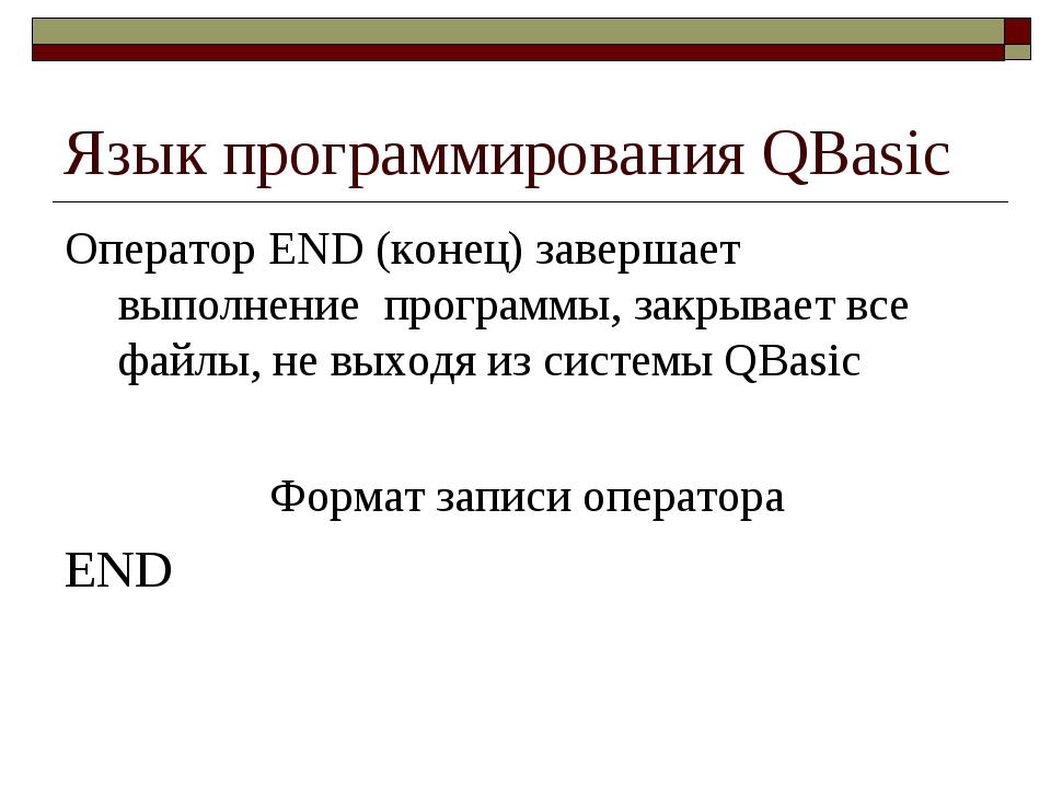 Язык программирования QBasic Оператор END (конец) завершает выполнение програ...