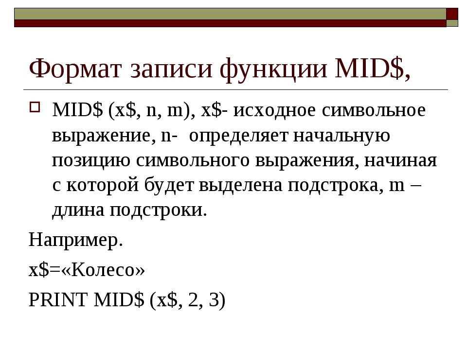 Формат записи функции MID$, MID$ (x$, n, m), x$- исходное символьное выражени...