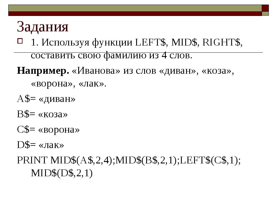 Задания 1. Используя функции LEFT$, MID$, RIGHT$, составить свою фамилию из 4...