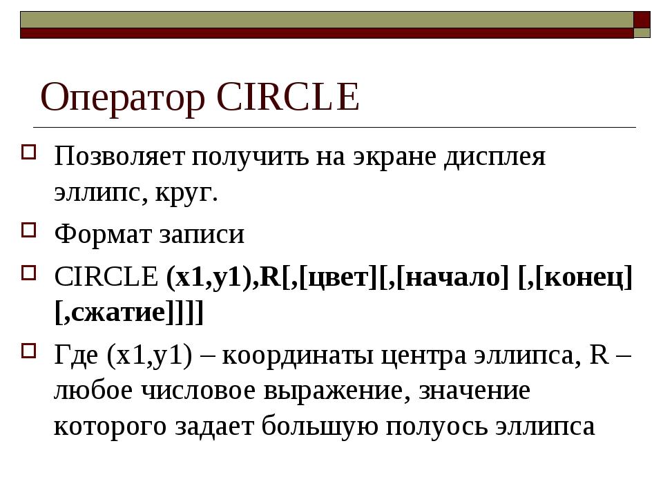 Оператор CIRCLE Позволяет получить на экране дисплея эллипс, круг. Формат зап...