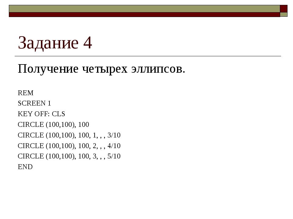 Задание 4 Получение четырех эллипсов. REM SCREEN 1 KEY OFF: CLS CIRCLE (100,1...