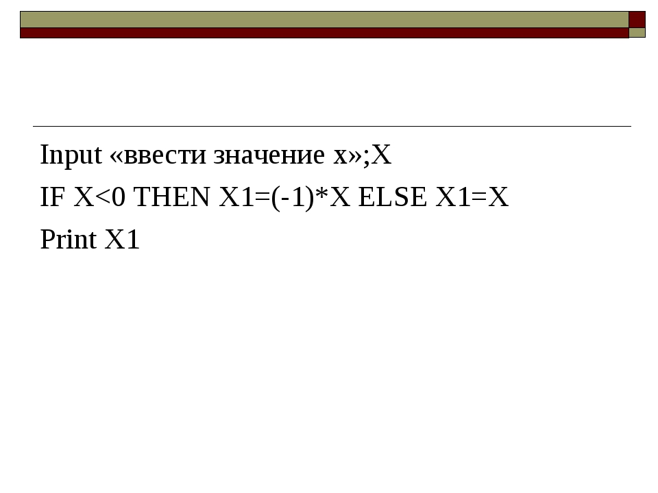 Input «ввести значение х»;Х IF X