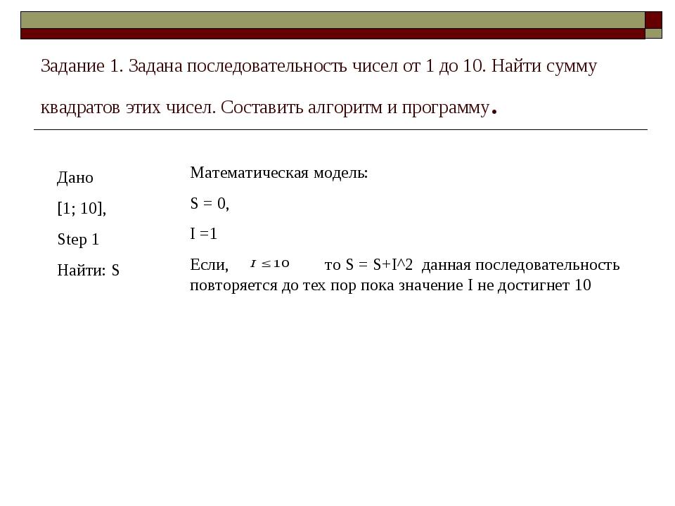 Задание 1. Задана последовательность чисел от 1 до 10. Найти сумму квадратов...