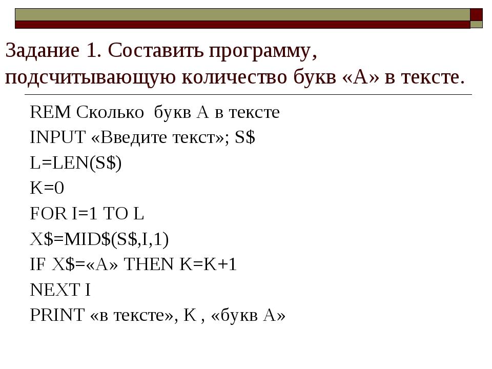 Задание 1. Составить программу, подсчитывающую количество букв «А» в тексте....