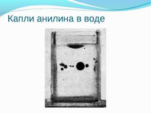 Капли анилина в воде