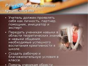 Учитель должен проявлять себя как личность, партнер, помощник, инициатор и эк