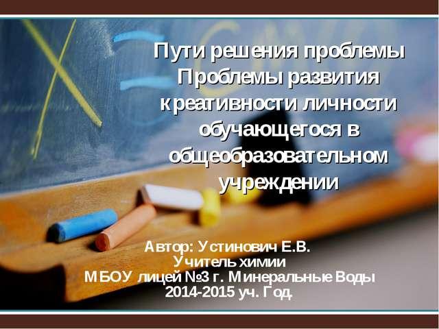 Пути решения проблемы Проблемы развития креативности личности обучающегося в...