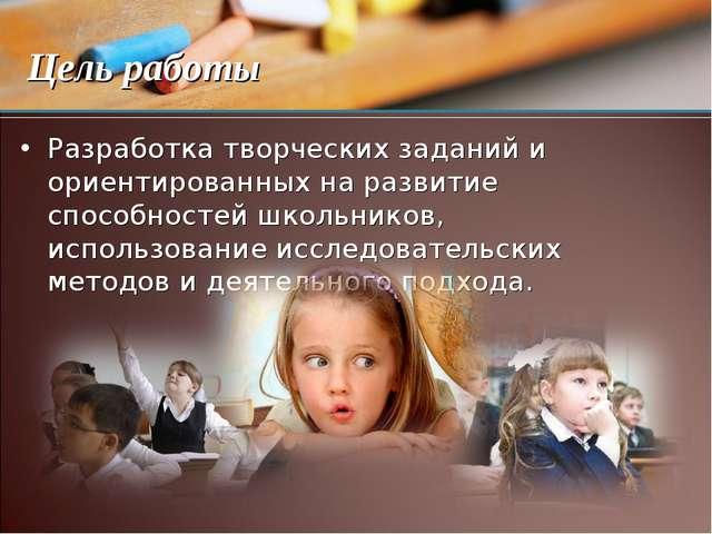 Разработка творческих заданий и ориентированных на развитие способностей школ...