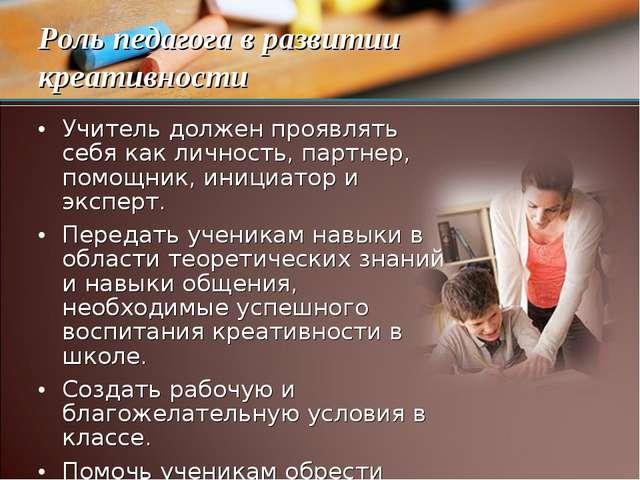 Учитель должен проявлять себя как личность, партнер, помощник, инициатор и эк...