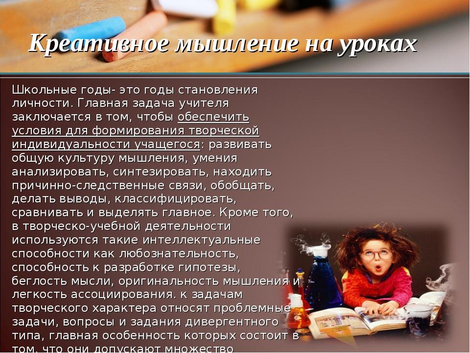 Школьные годы- это годы становления личности. Главная задача учителя заключае...