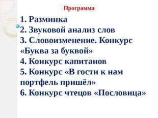 Программа 1. Разминка 2. Звуковой анализ слов 3. Словоизменение. Конкурс «Бук