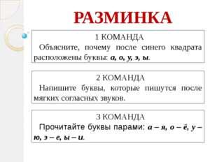 РАЗМИНКА 1 КОМАНДА Объясните, почему после синего квадрата расположены буквы: