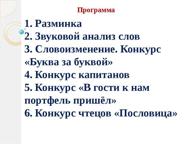 Программа 1. Разминка 2. Звуковой анализ слов 3. Словоизменение. Конкурс «Бук...