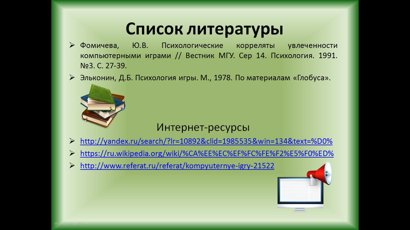 C:\Users\Владимировна\Desktop\скрин.png