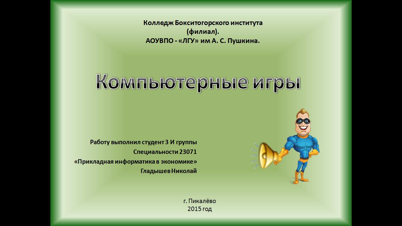 C:\Users\Владимировна\Desktop\скрин1.png