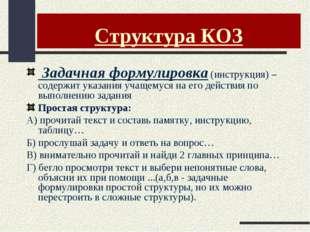 Структура КОЗ Задачная формулировка (инструкция) – содержит указания учащемус