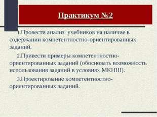 Практикум №2 Провести анализ учебников на наличие в содержании компетентностн