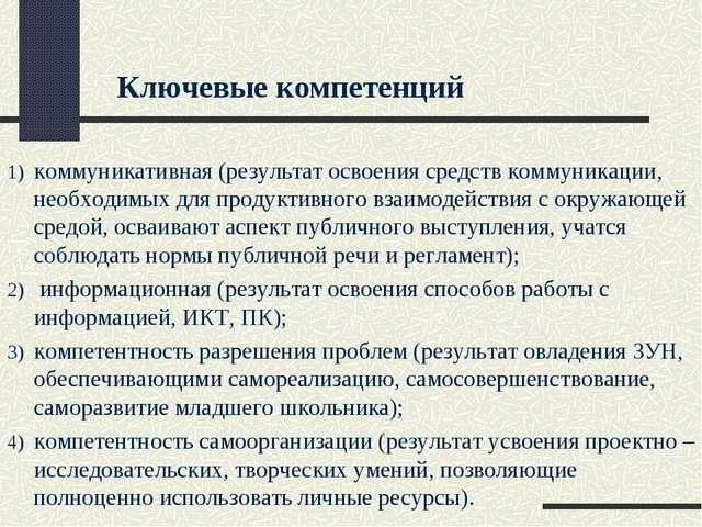 Ключевые компетенций коммуникативная (результат освоения средств коммуникаци...